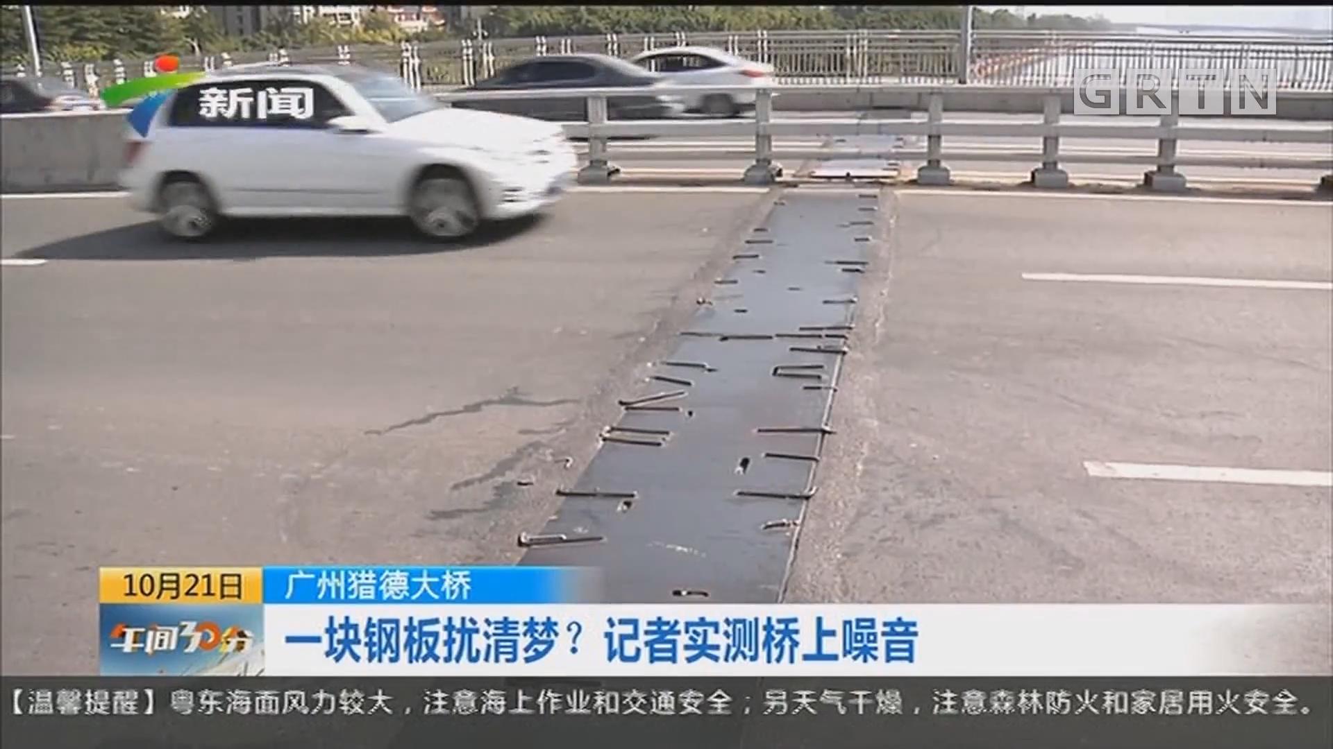 广州猎德大桥:一块钢板扰清梦?记者实测桥上噪音