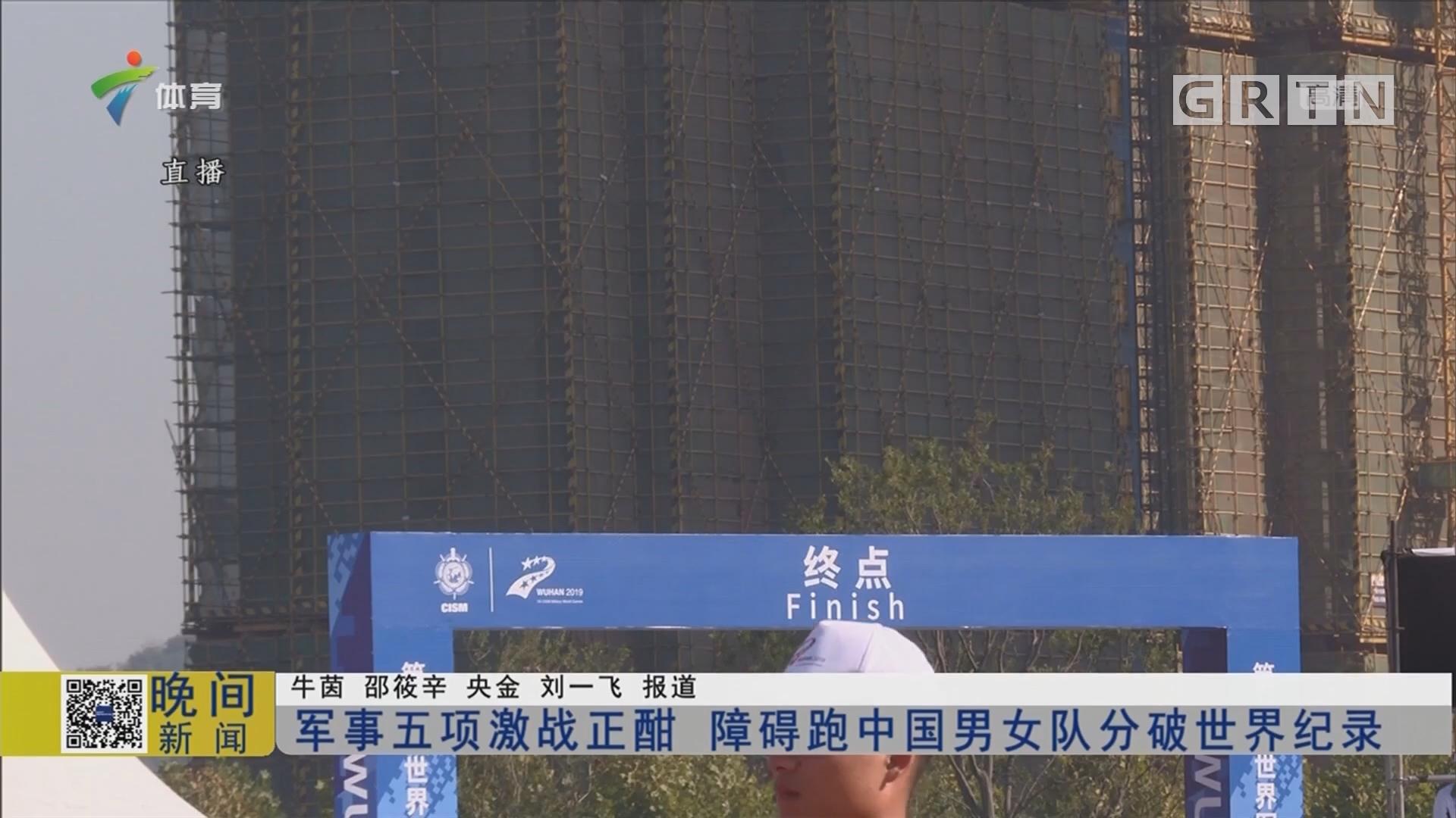 军事五项激战正酣 障碍跑中国男女队分破世界纪录