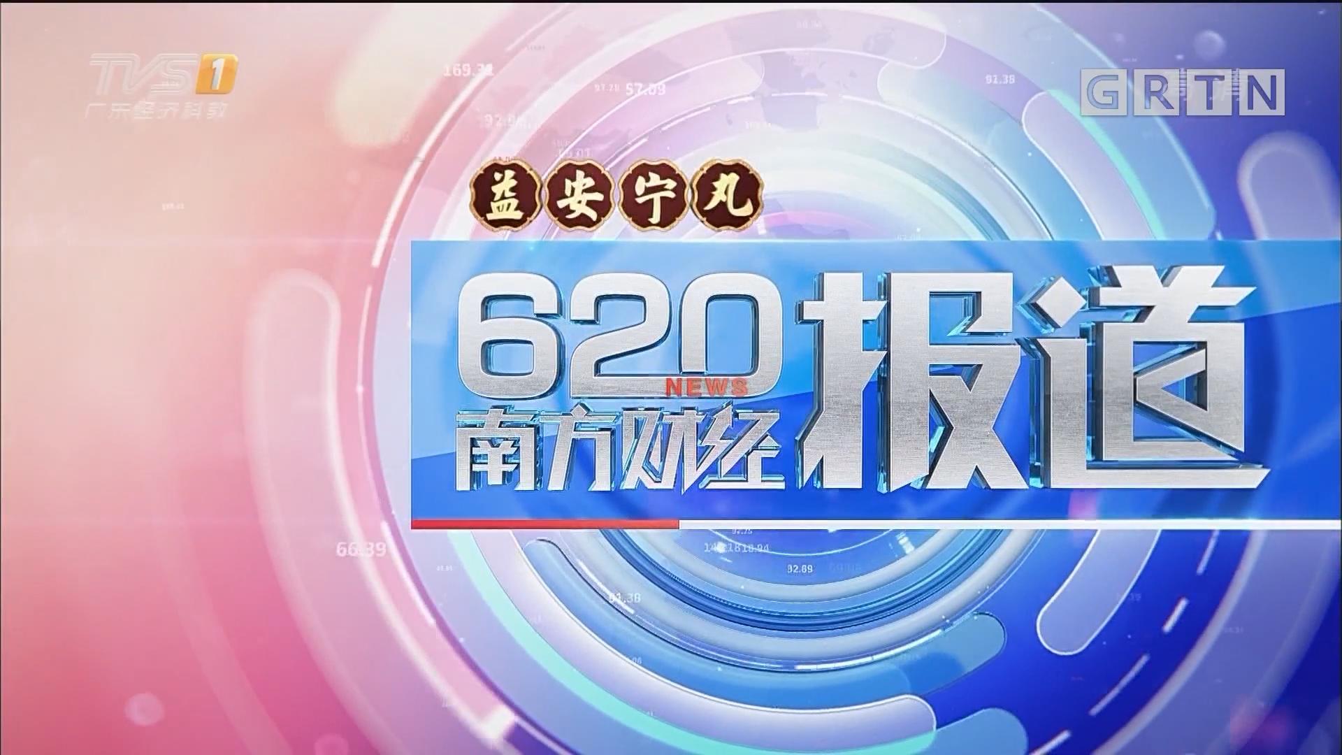 """[HD][2019-10-14]南方财经报道:守护香港 让更多的展会在""""东方之珠""""闪耀"""