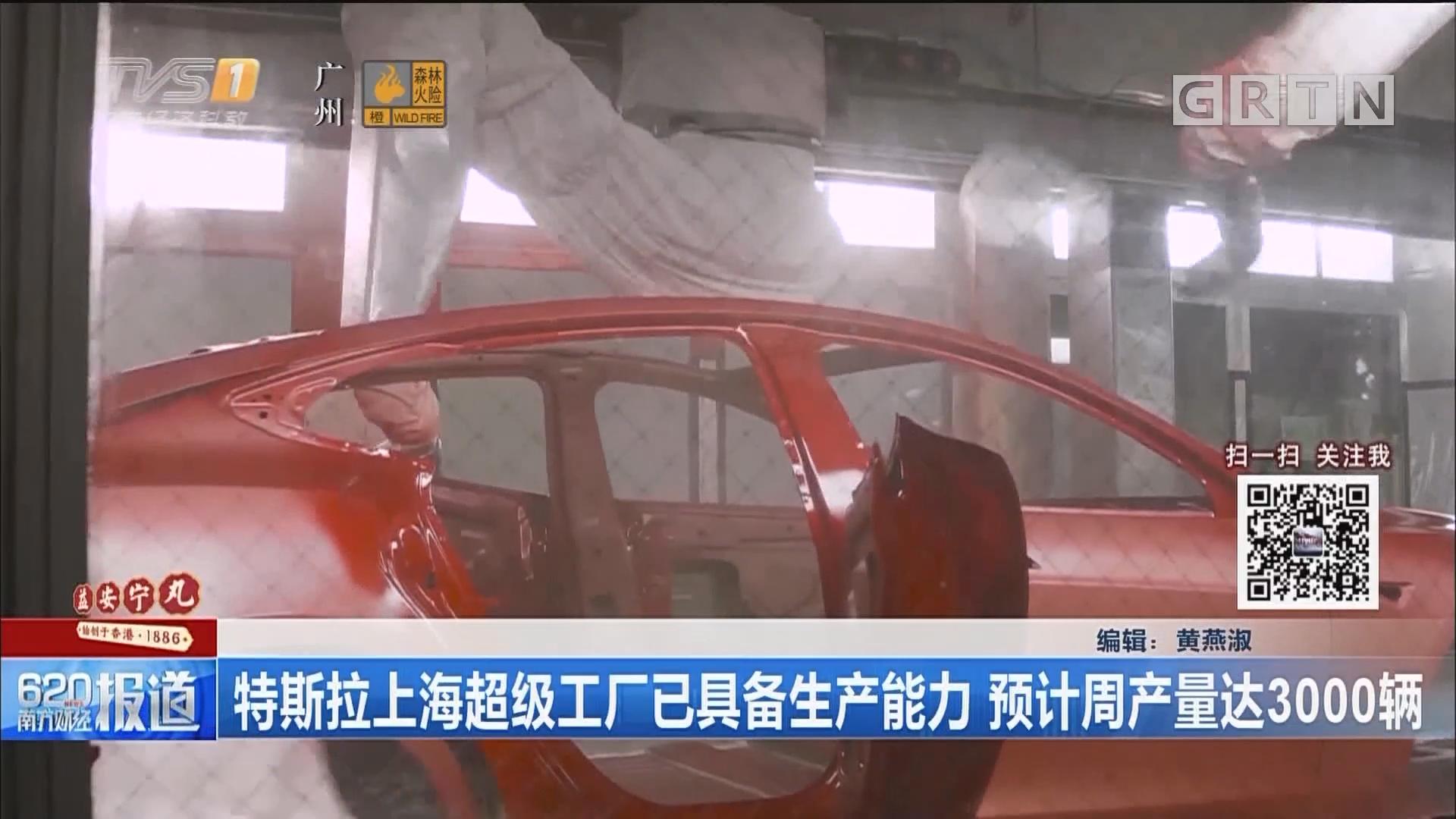 特斯拉上海超级工厂已具备生产能力 预计周产量达3000辆