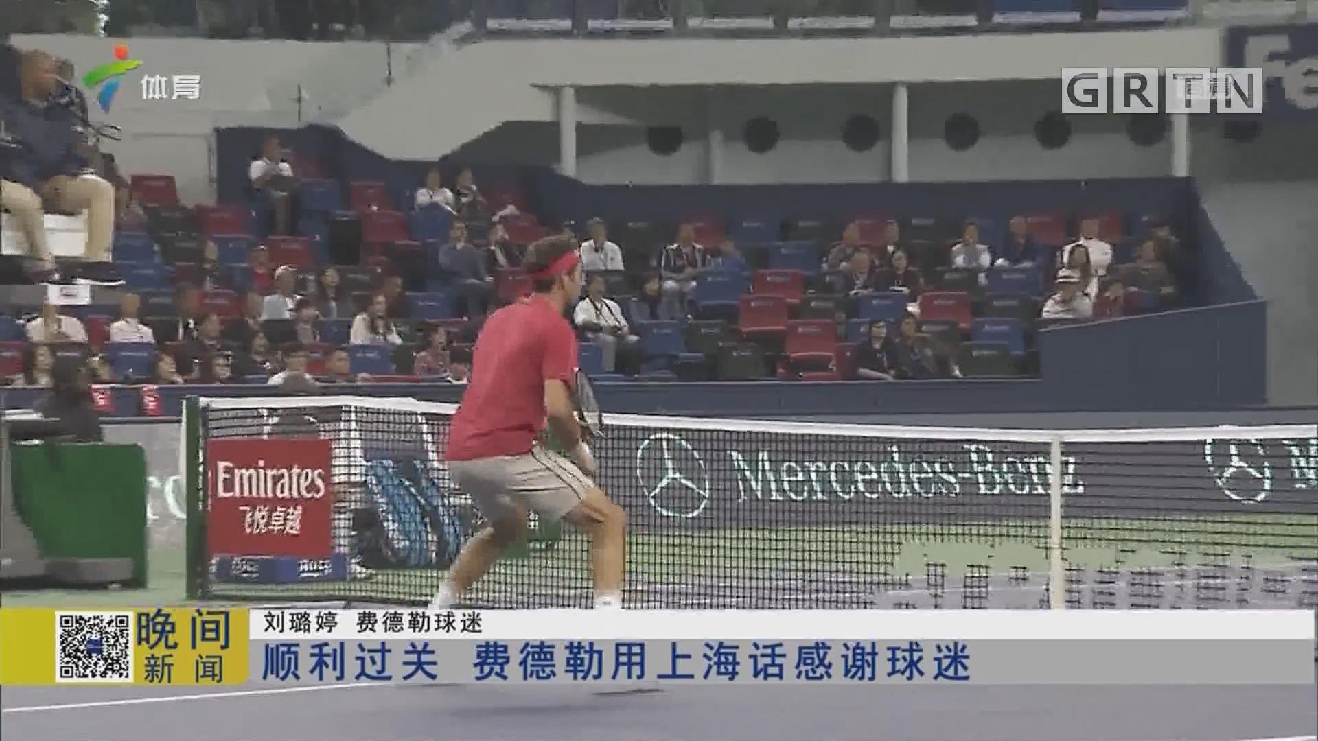 顺利过关 费德勒用上海话感谢球迷