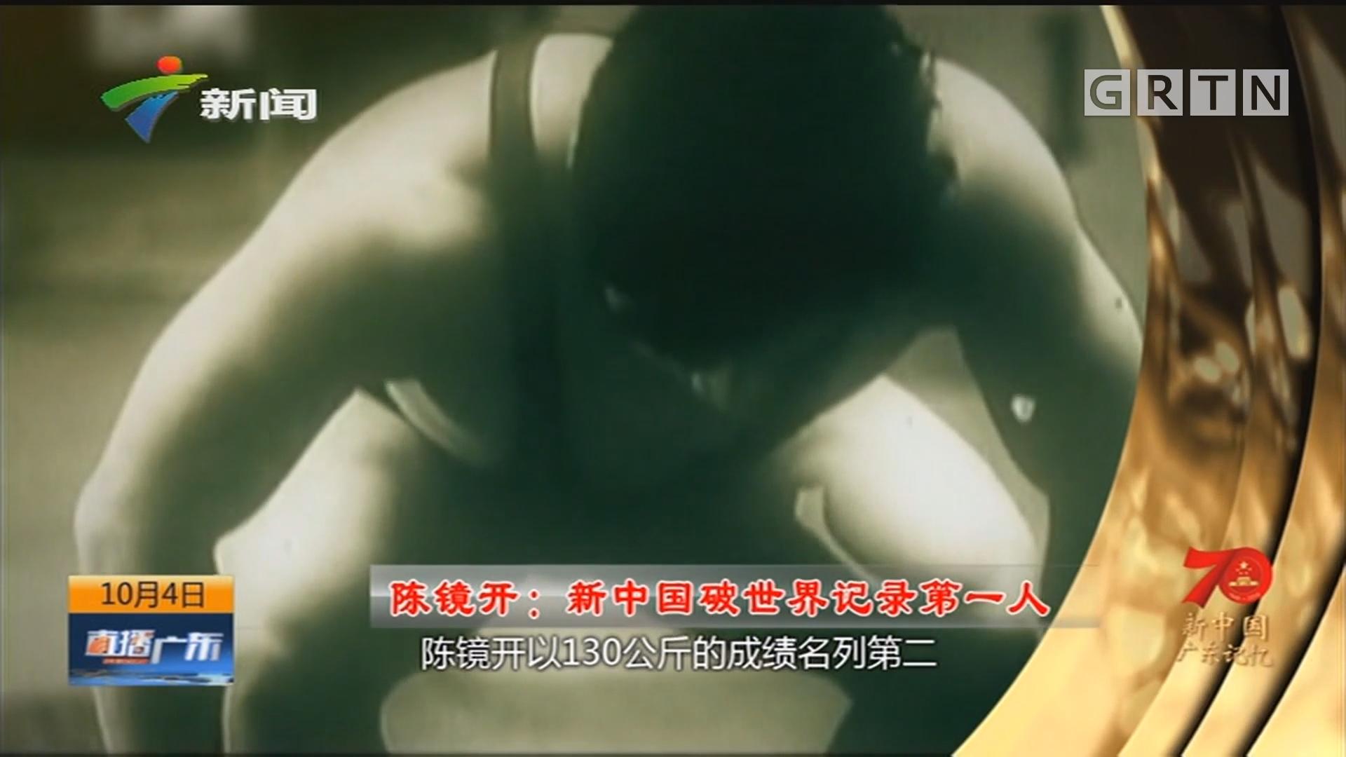 陈镜开:新中国破世界记录第一人