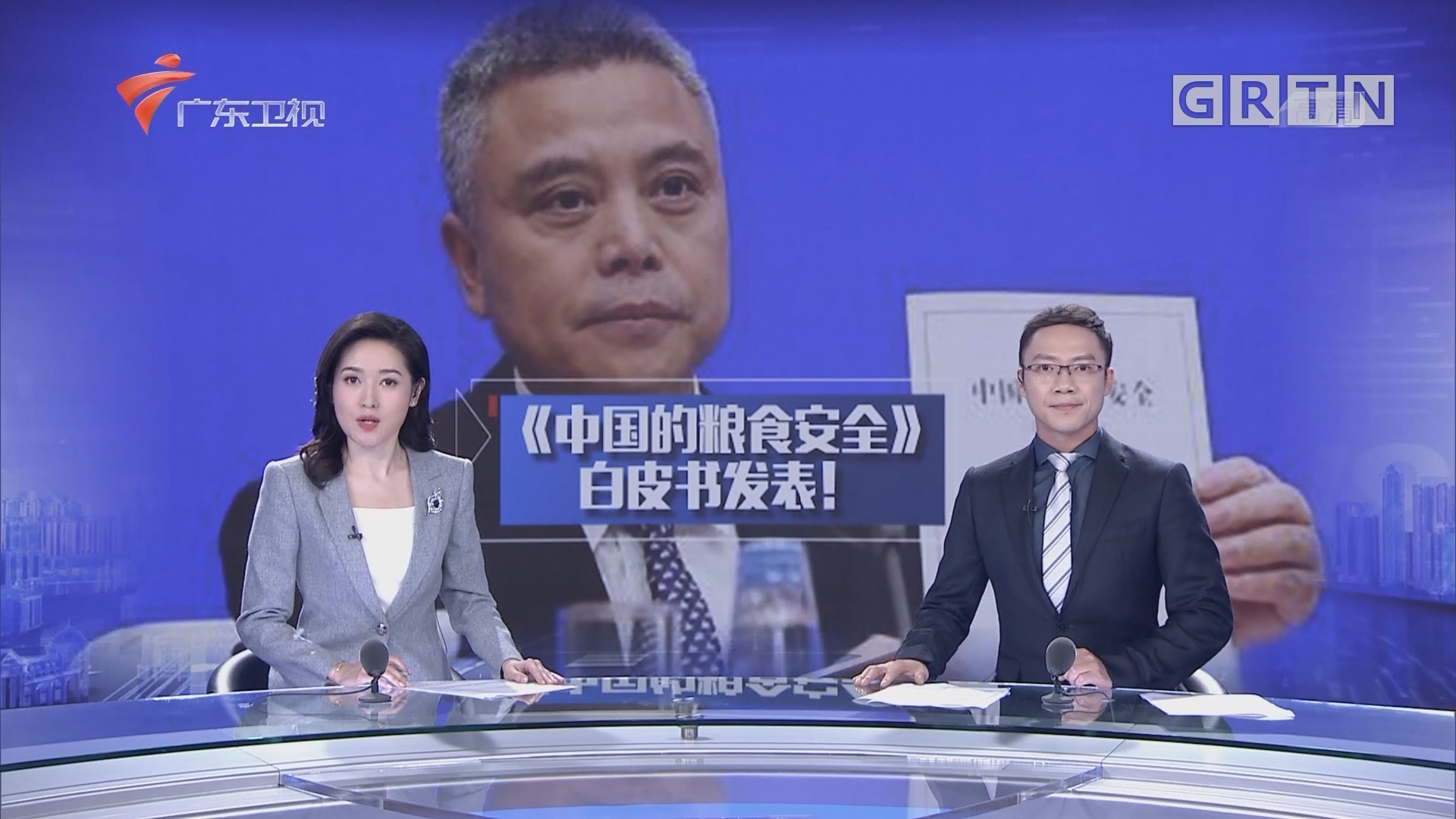 《中国的粮食安全》白皮书:两个重要指标双双超过6.5亿吨
