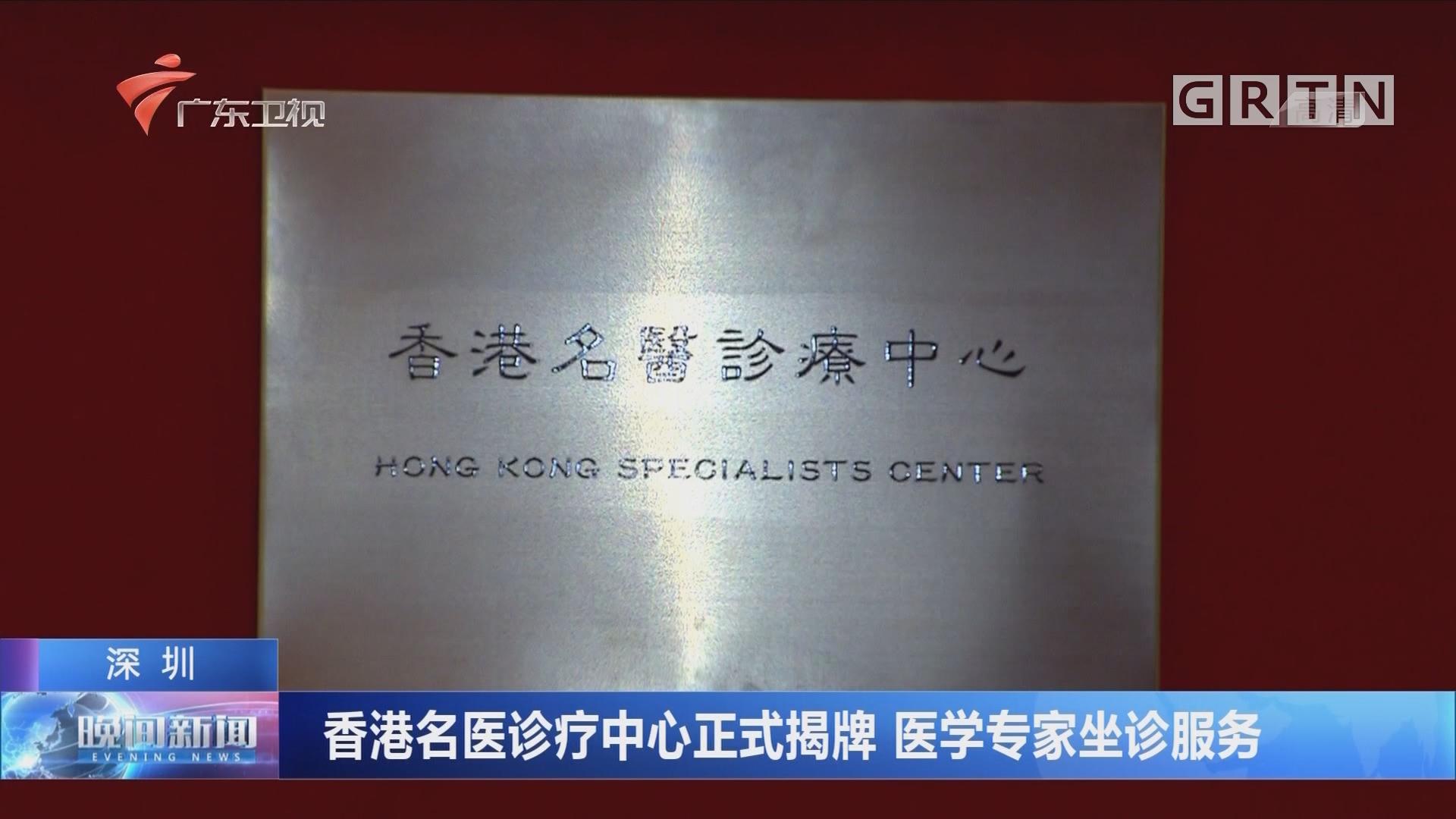 深圳:香港名医诊疗中心正式揭牌 医学专家坐诊服务