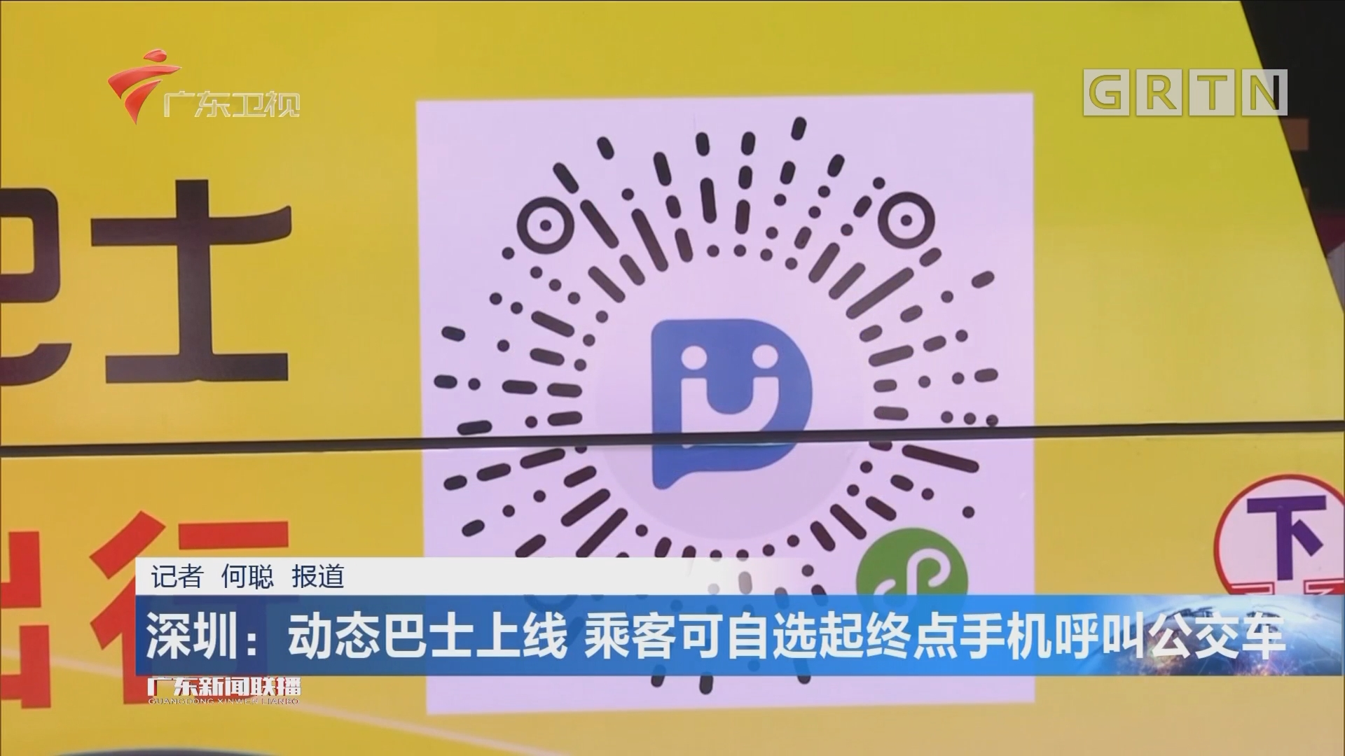 深圳:动态巴士上线 乘客可自选起终点手机呼叫公交车