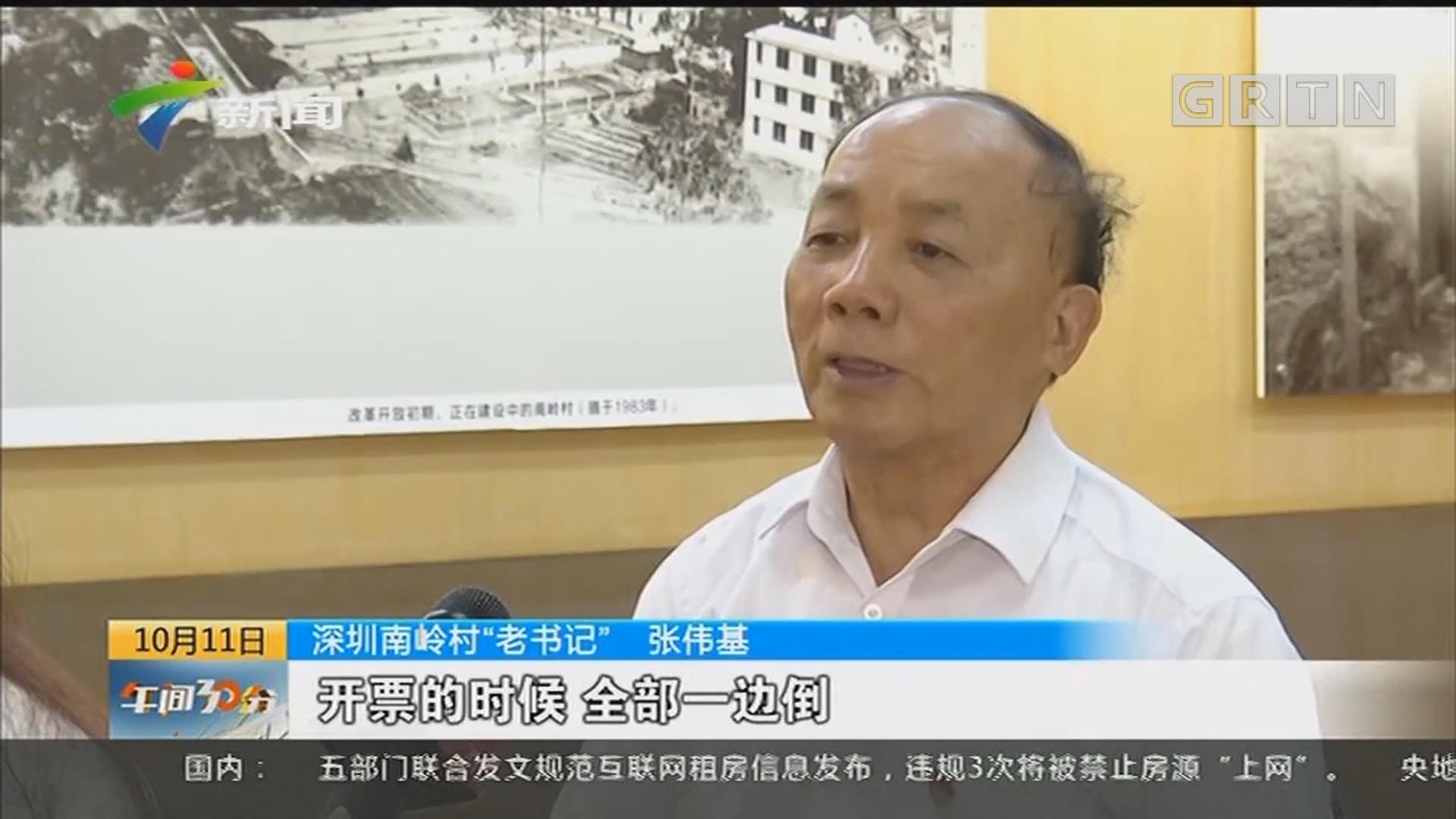 """深圳南岭村:开创""""一张白纸选村官""""先河"""