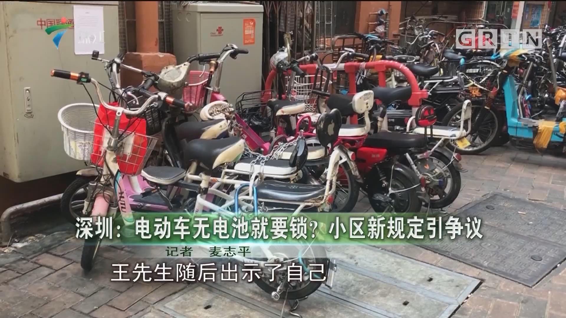 深圳:電動車無電池就要鎖?小區新規定引爭議