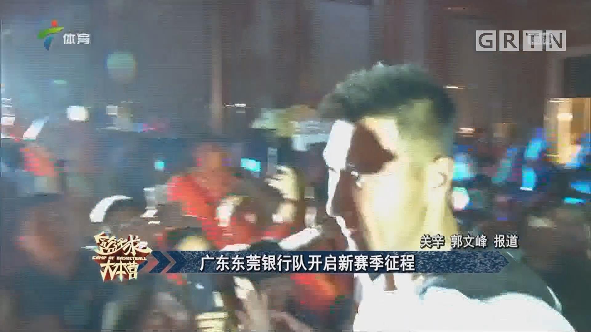 广东东莞银行队开启新赛季征程