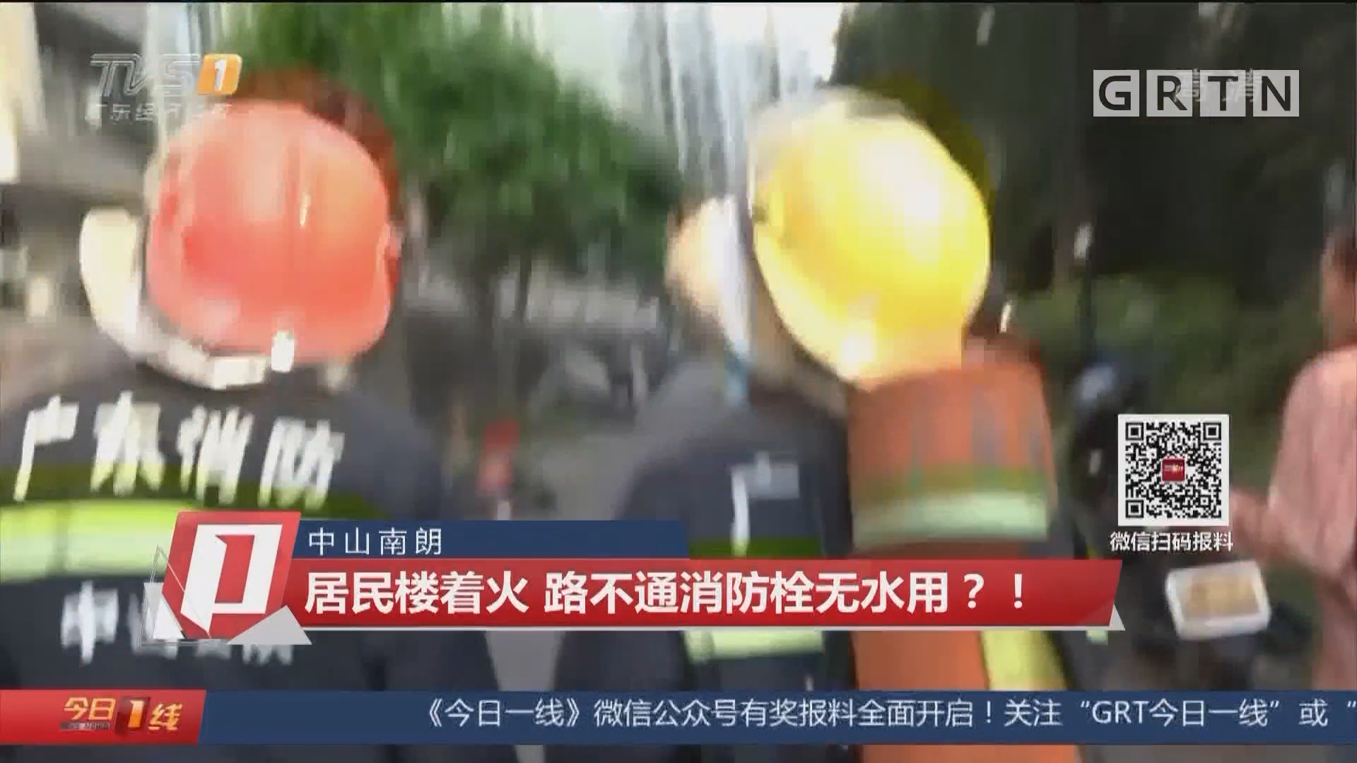 中山南朗:居民楼着火 路不通消防栓无水用?!