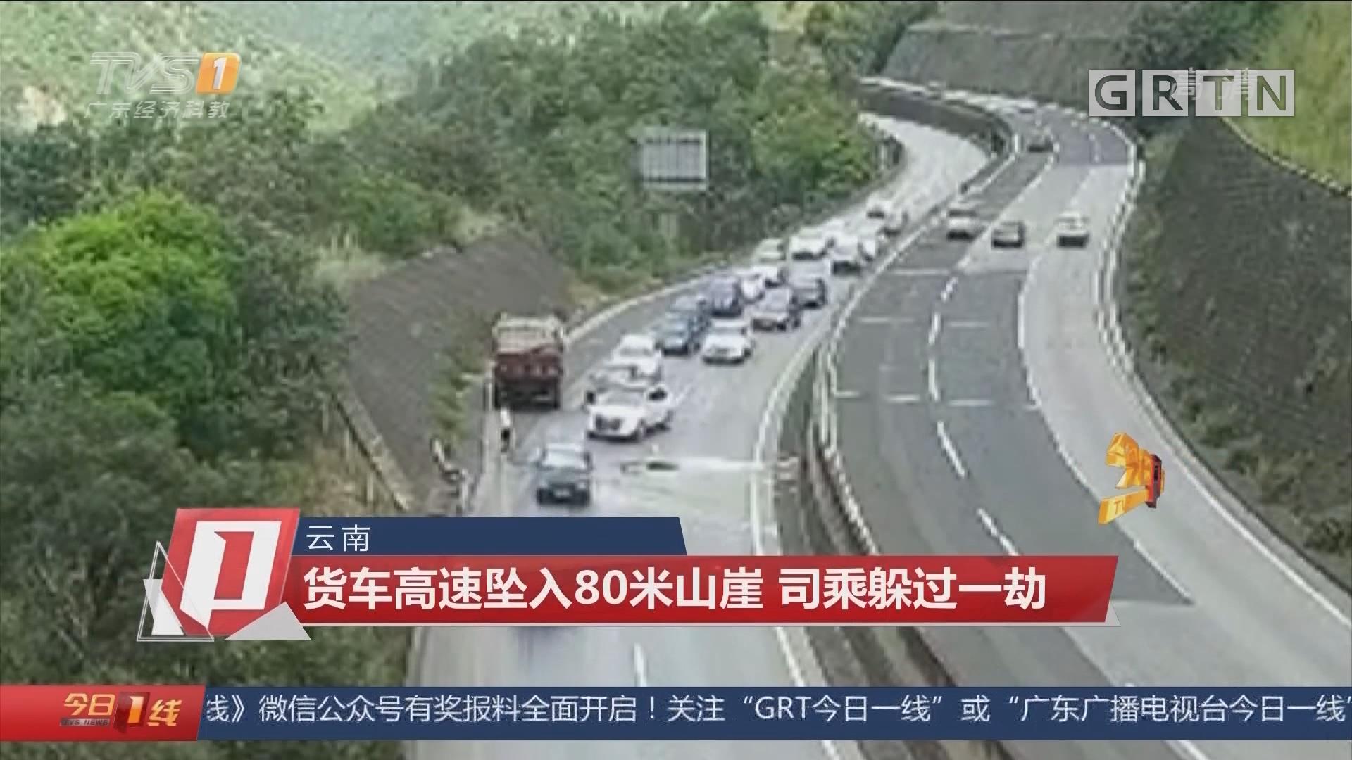 云南:货车高速坠入80米山崖 司乘躲过一劫