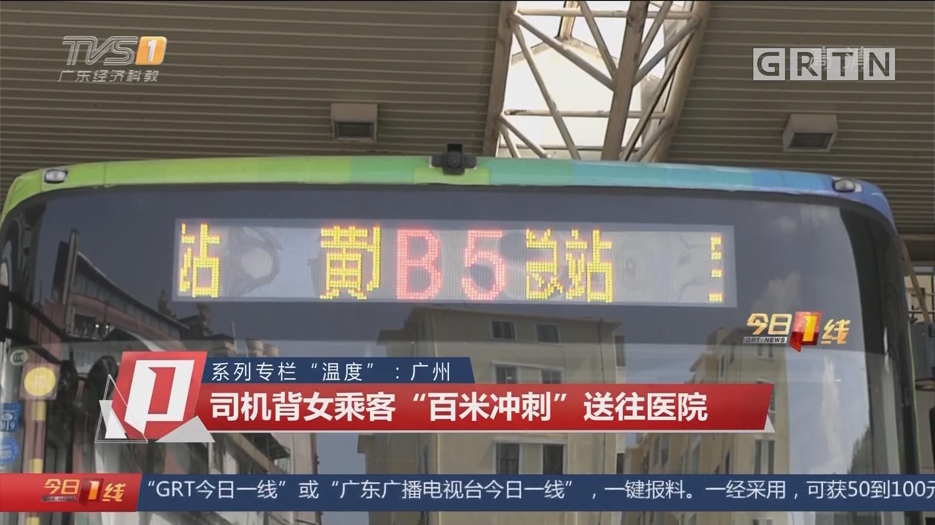 """系列专栏""""温度"""":广州 司机背女乘客""""百米冲刺""""送往医院"""
