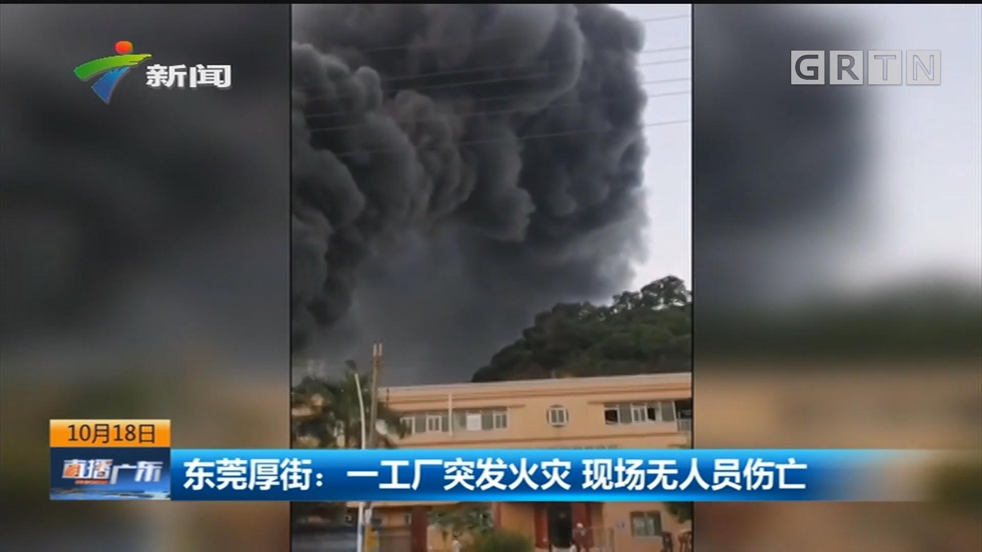 东莞厚街:一工厂突发火灾 现场无人员伤亡