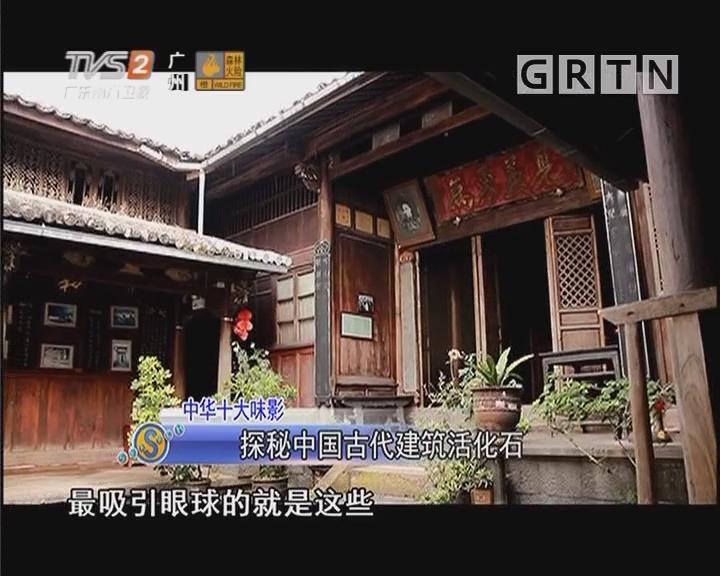 中华十大味影 探秘中国古代建筑活化石