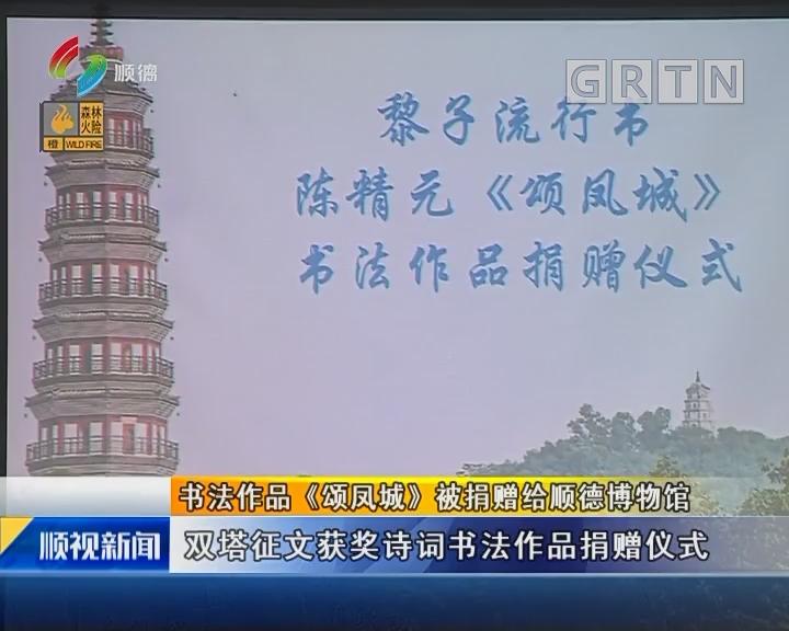 书法作品《颂凤城》被捐赠给顺德博物馆