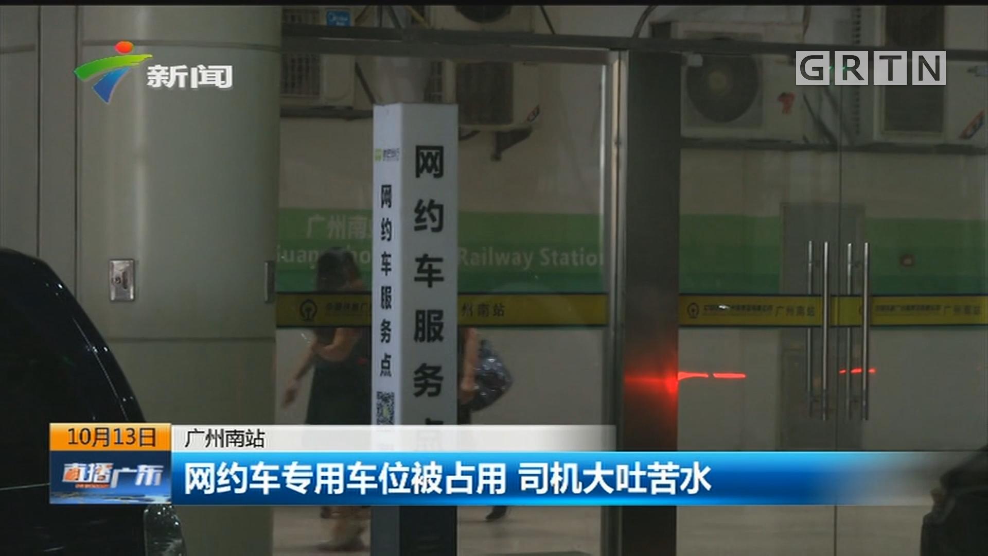 广州南站:网约车专用车位被占用 司机大吐苦水