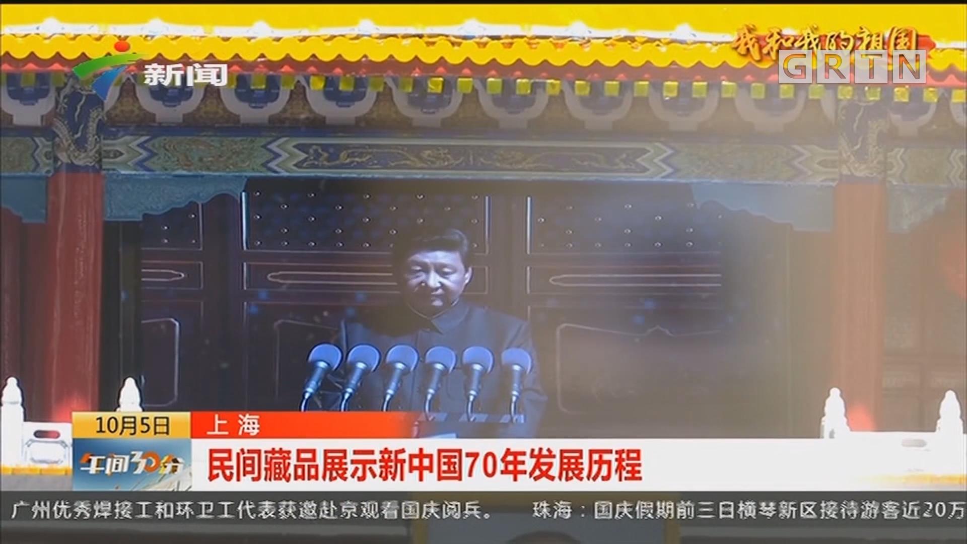 上海:民间藏品展示新中国70年发展历程