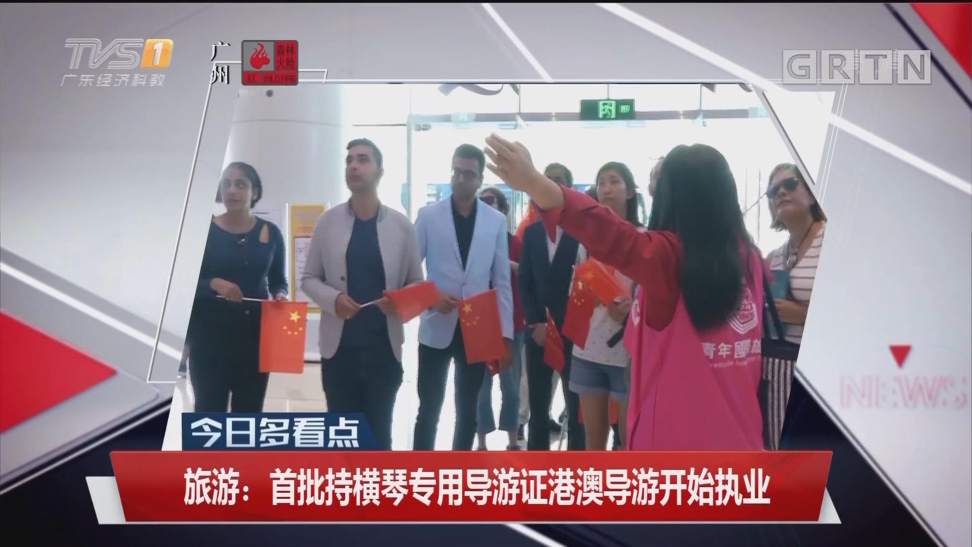 旅游:首批持横琴专用导游证港澳导游开始执业