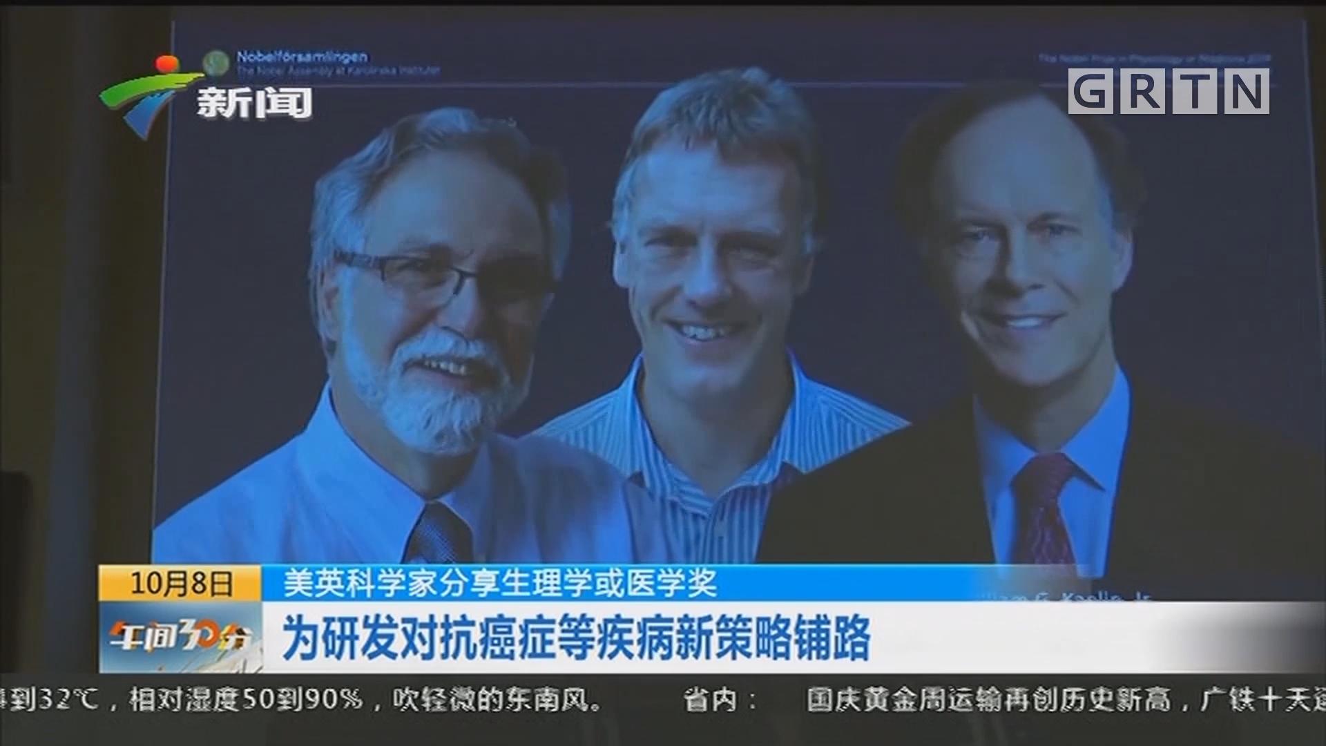 2019年诺贝尔奖颁布:美英科学家分享生理学或医学奖