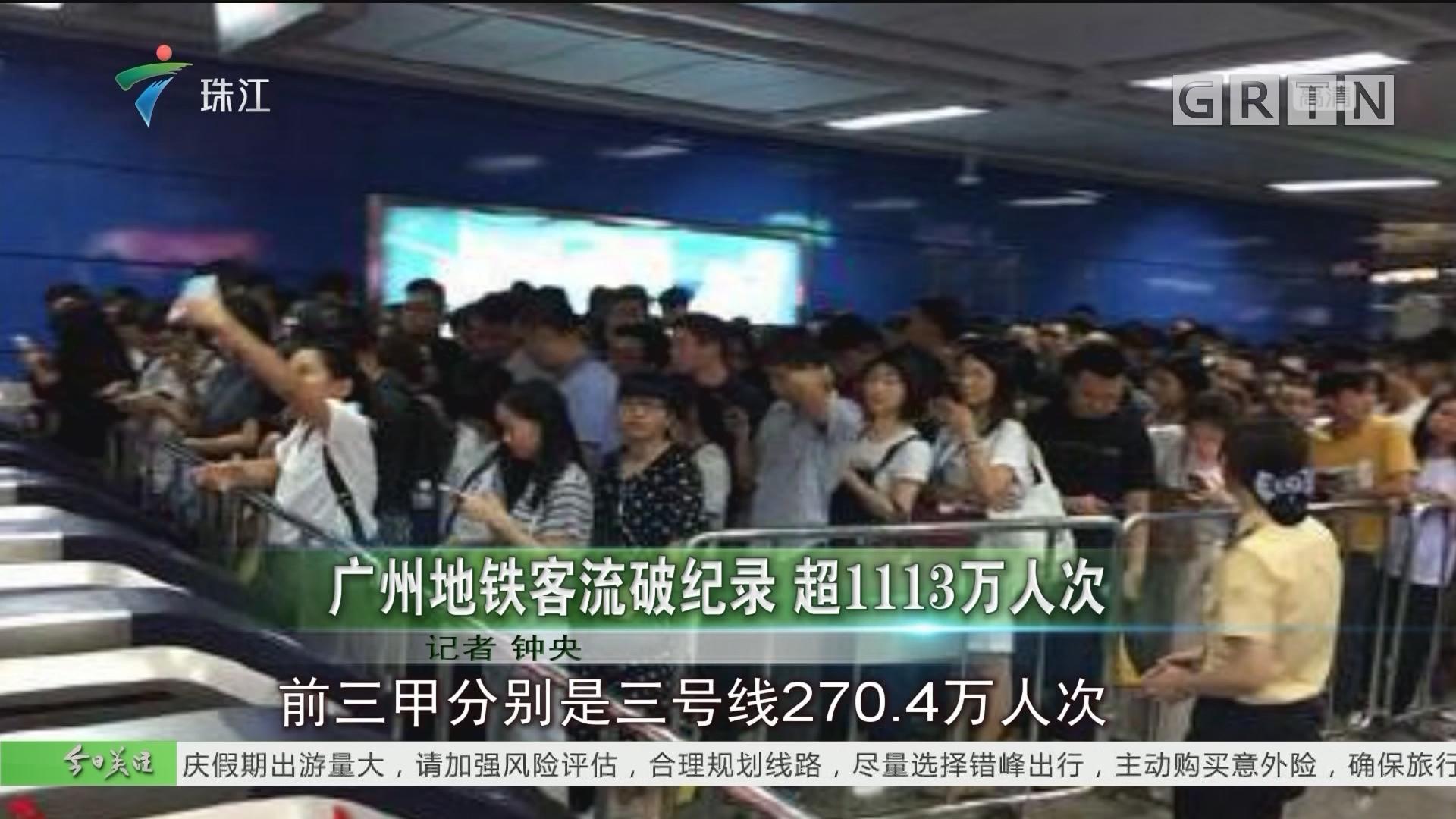 广州地铁客流破纪录 超1113万人次