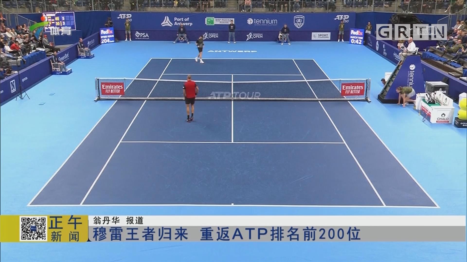 穆雷王者回归 重返ATP排名前200位