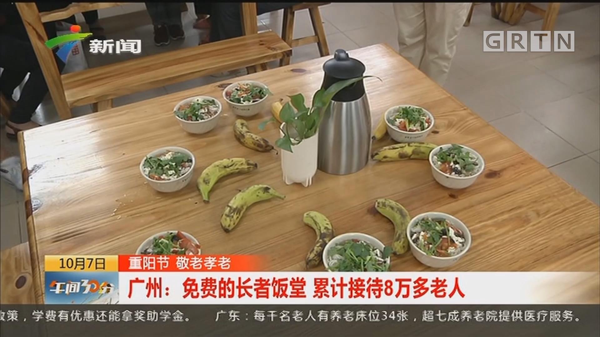 重阳节 敬老孝老 广州:免费的长者饭堂 累计接待8万多老人