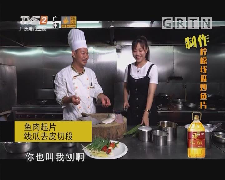制作柠檬线瓜炒鱼片