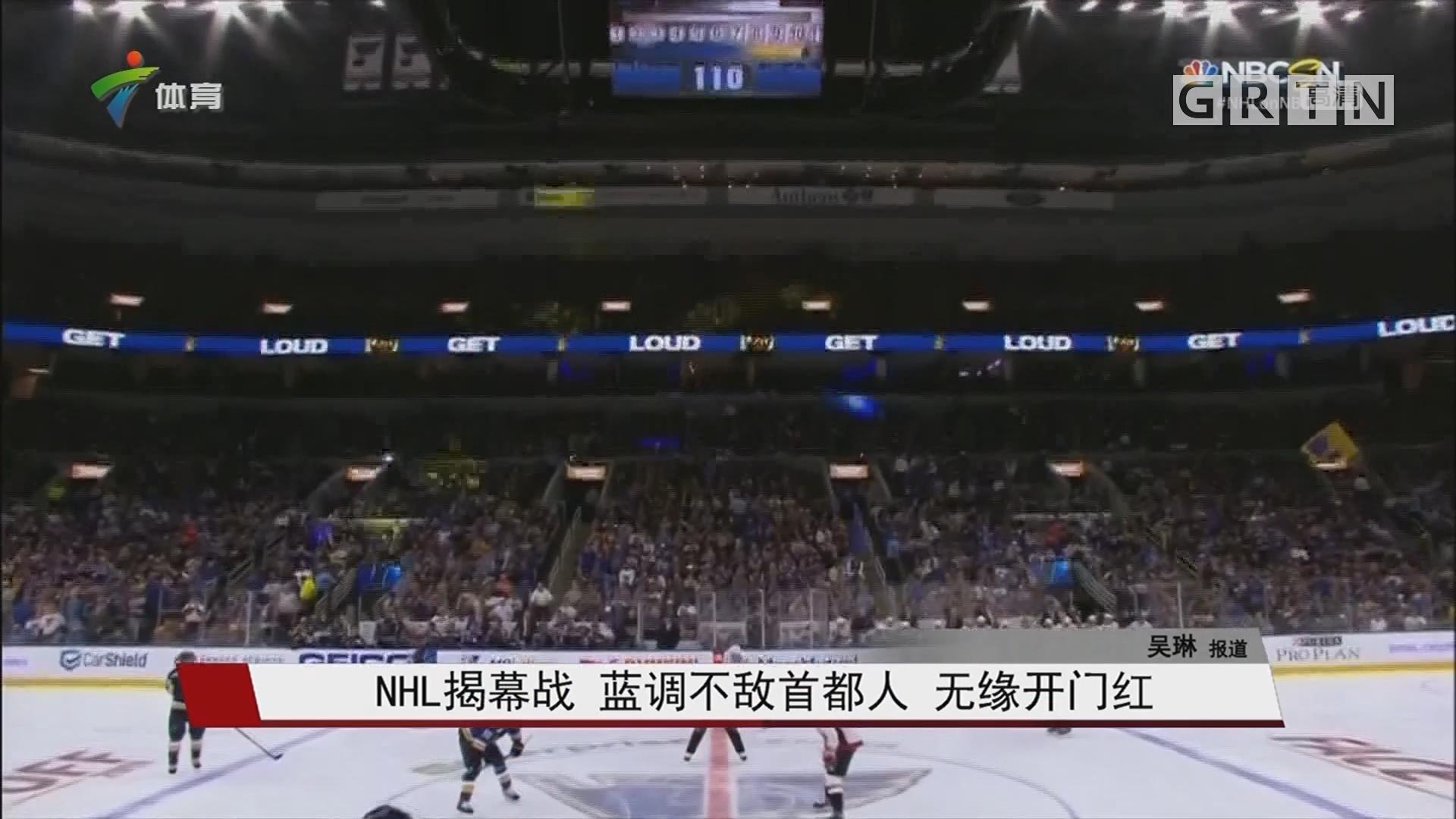 NHL揭幕战 蓝调不敌首都人 无缘开门红