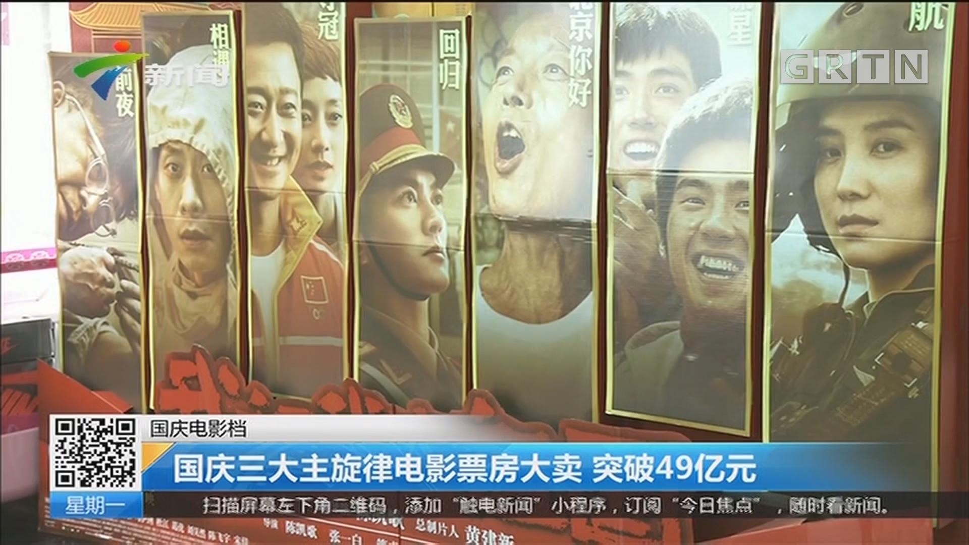 国庆电影档:国庆三大主旋律电影票房大卖 突破49亿元