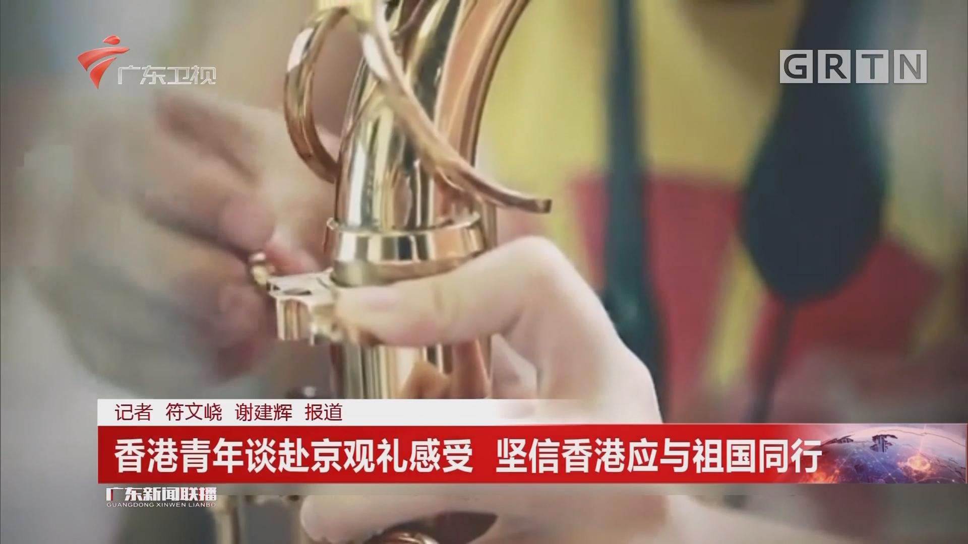 香港青年谈赴京观礼感受 坚信香港应与祖国同行