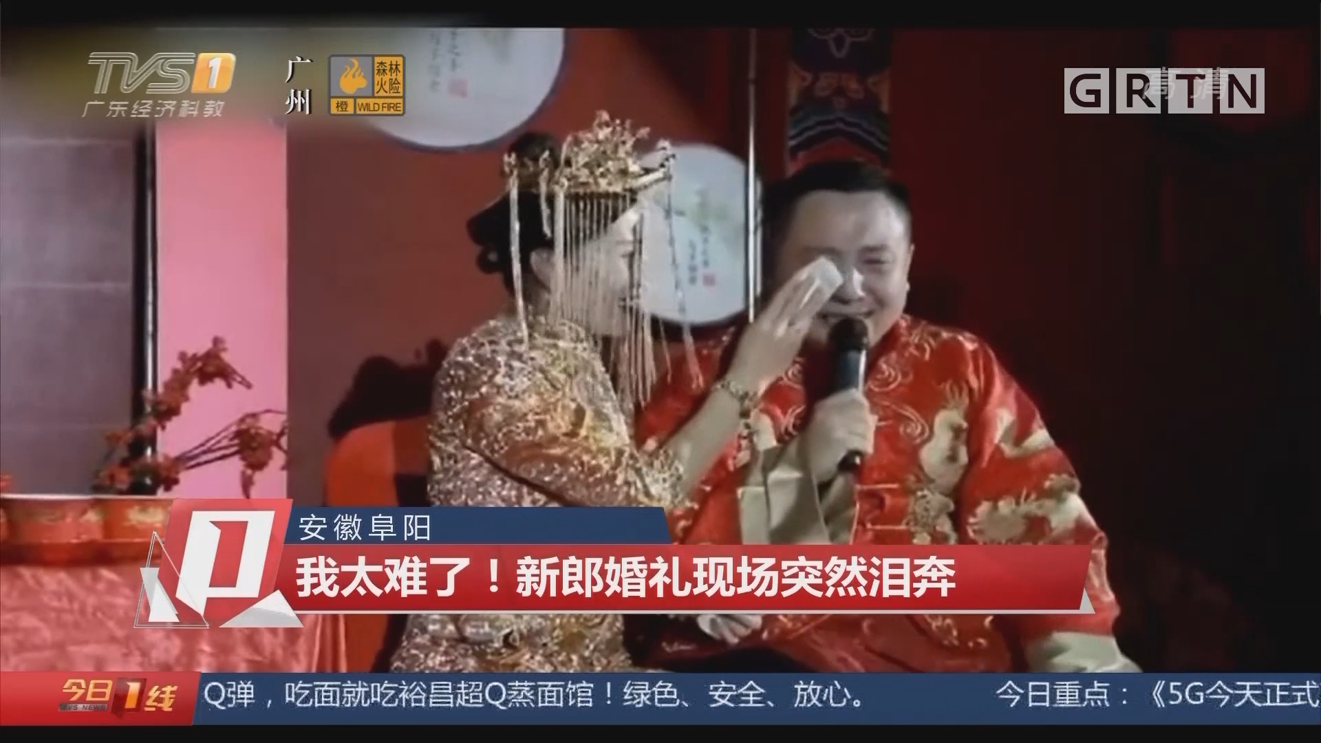 安徽阜阳:我太难了!新郎婚礼现场突然泪奔