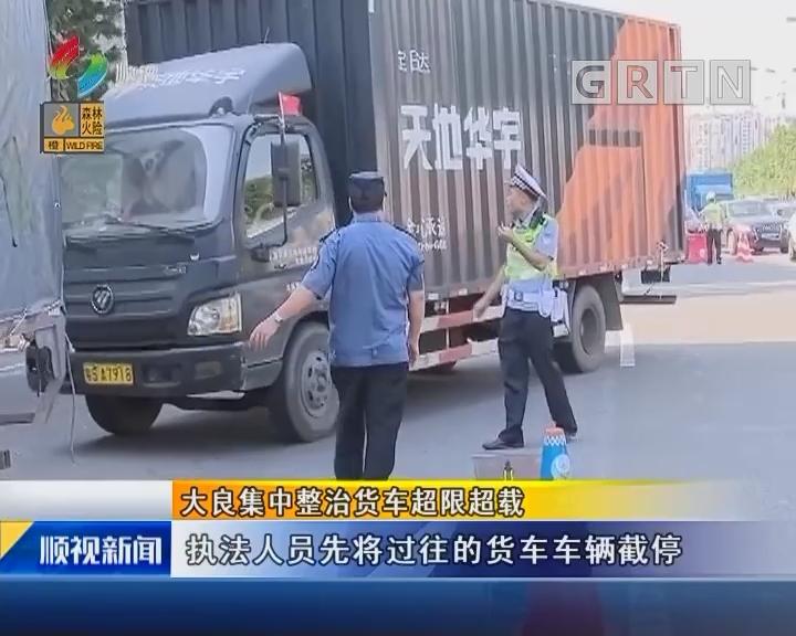 大良集中整治货车超限超载