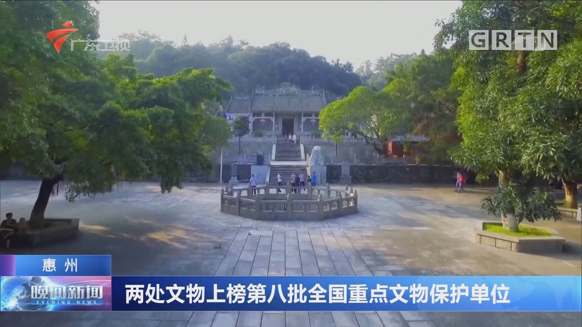 惠州:两处文物上榜第八批全国重点文物保护单位