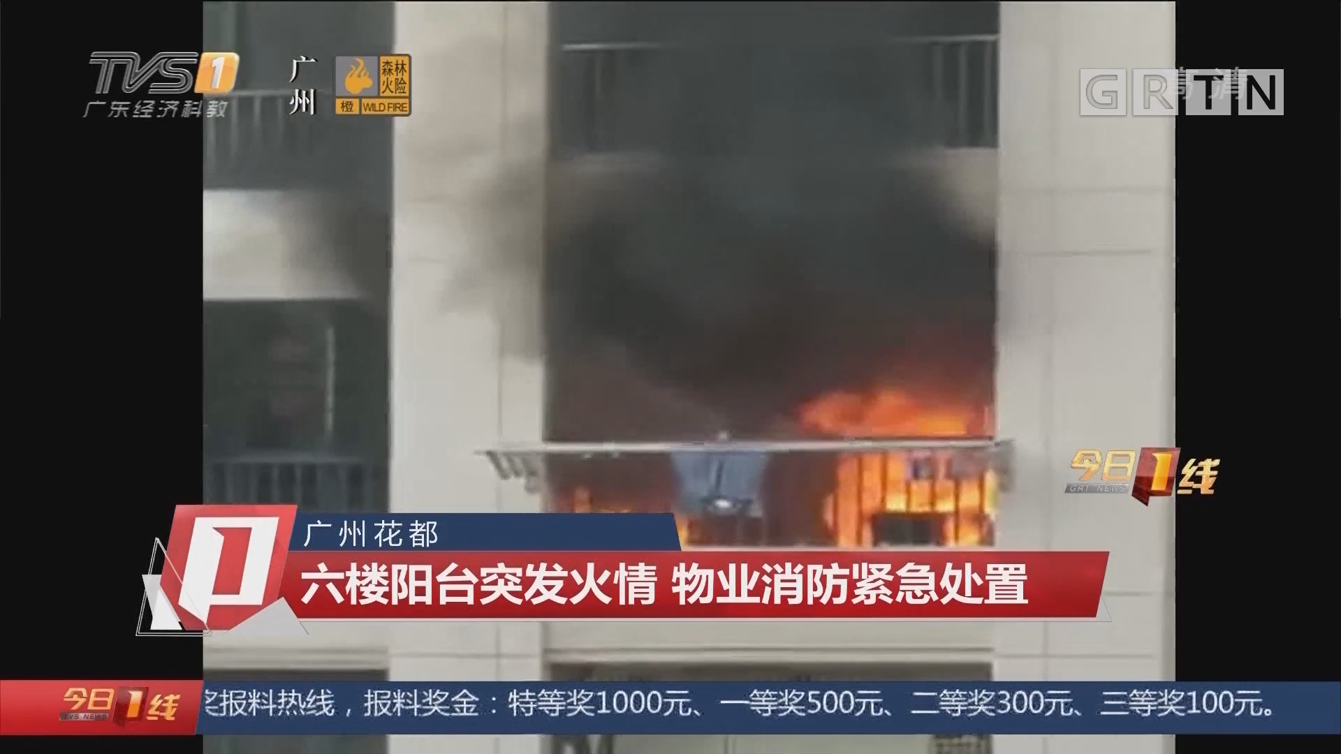 广州花都:六楼阳台突发火情 物业消防紧急处置