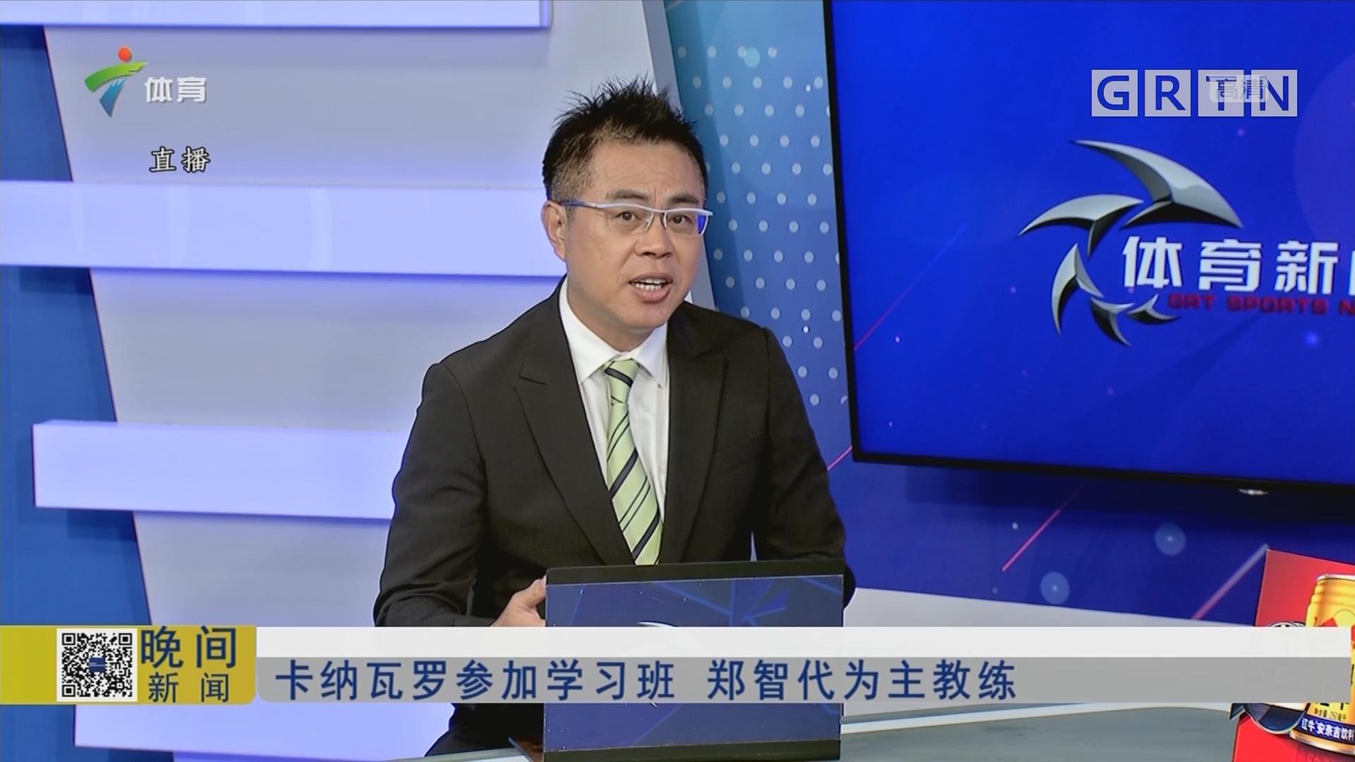 卡纳瓦罗参加学习班 郑智代为主教练