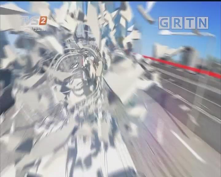 [2019-10-13]今日最新闻:广西地震 湛江:震感明显 部分市民彻夜在外度过