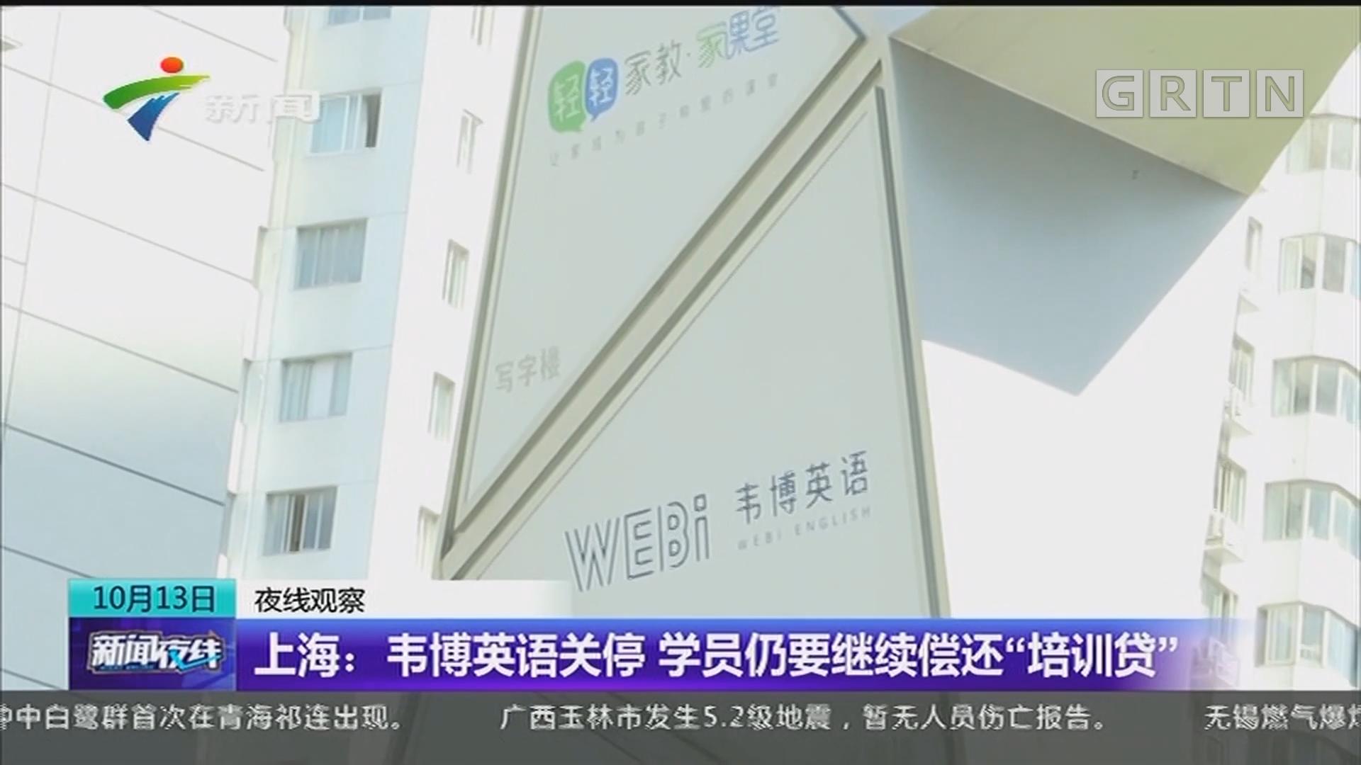 """上海:韦博英语关停 学员仍要继续偿还""""培训贷"""""""