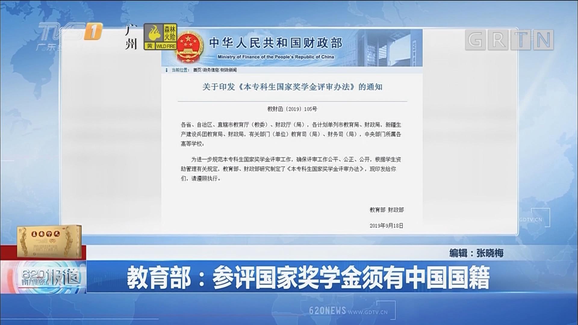 教育部:參評國家獎學金須有中國國籍
