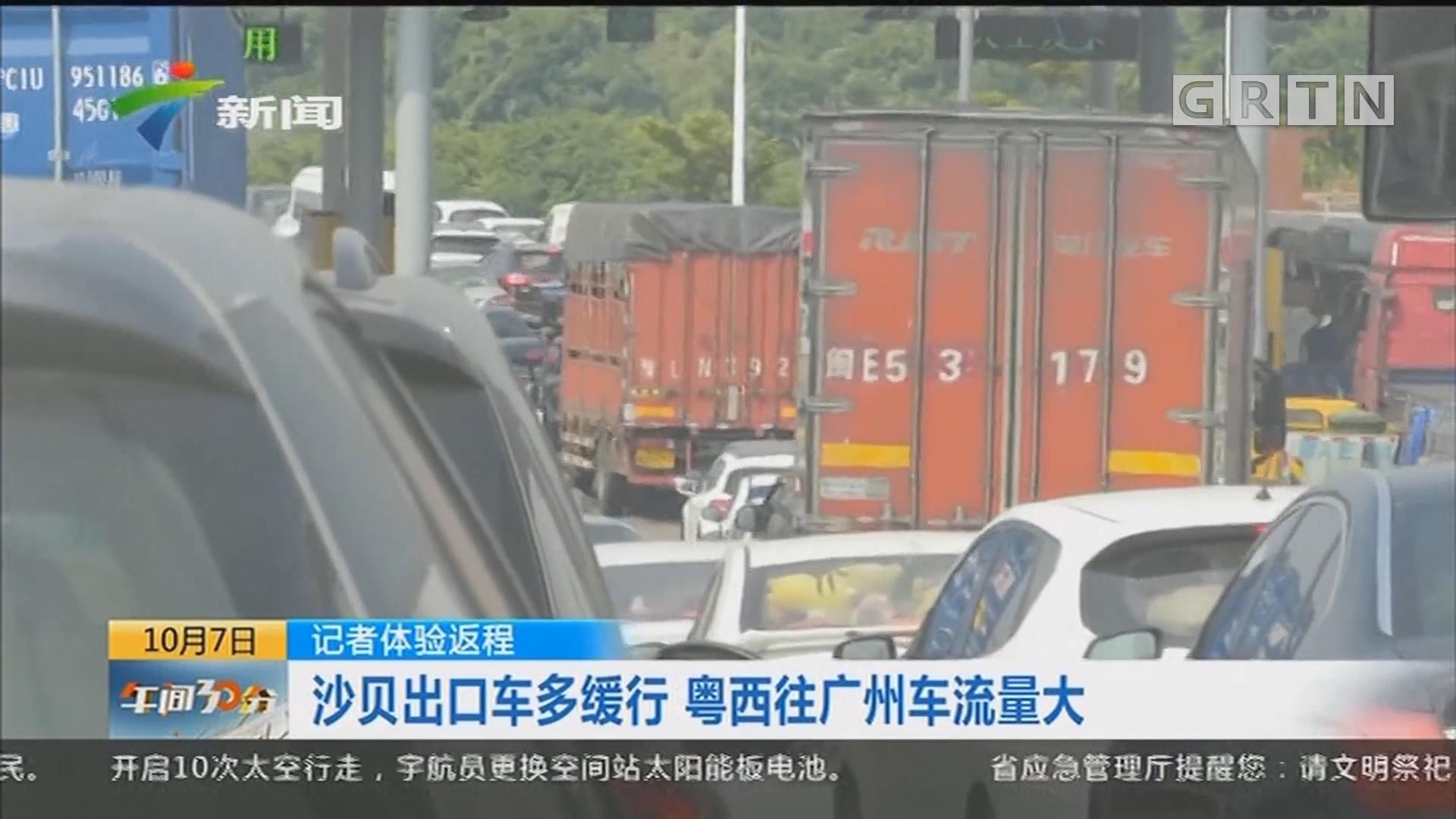 记者体验返程:沙贝出口车多缓慢 粤西往广州车流量大