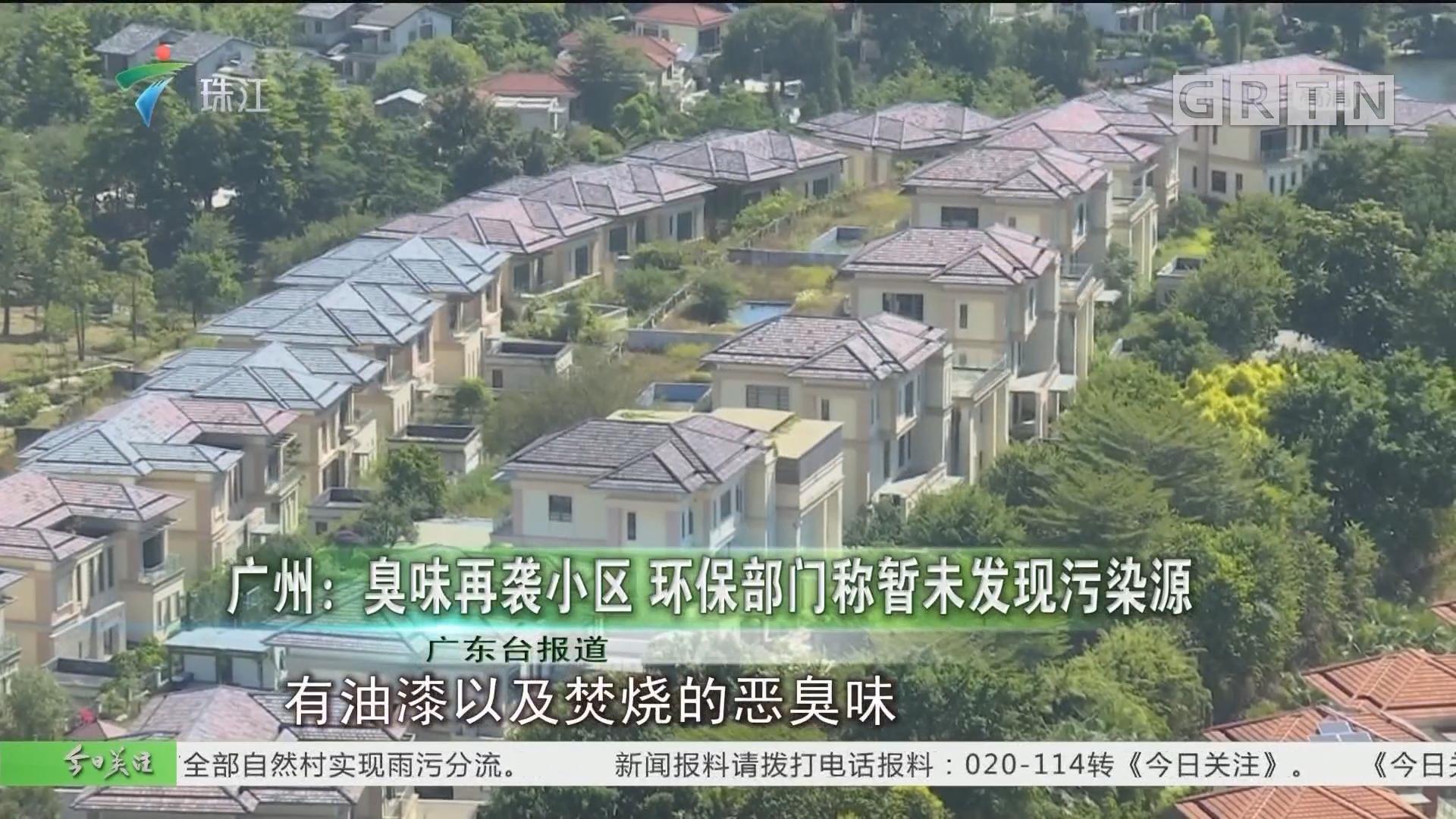 广州:臭味再袭小区 环保部门称暂未发现污染源