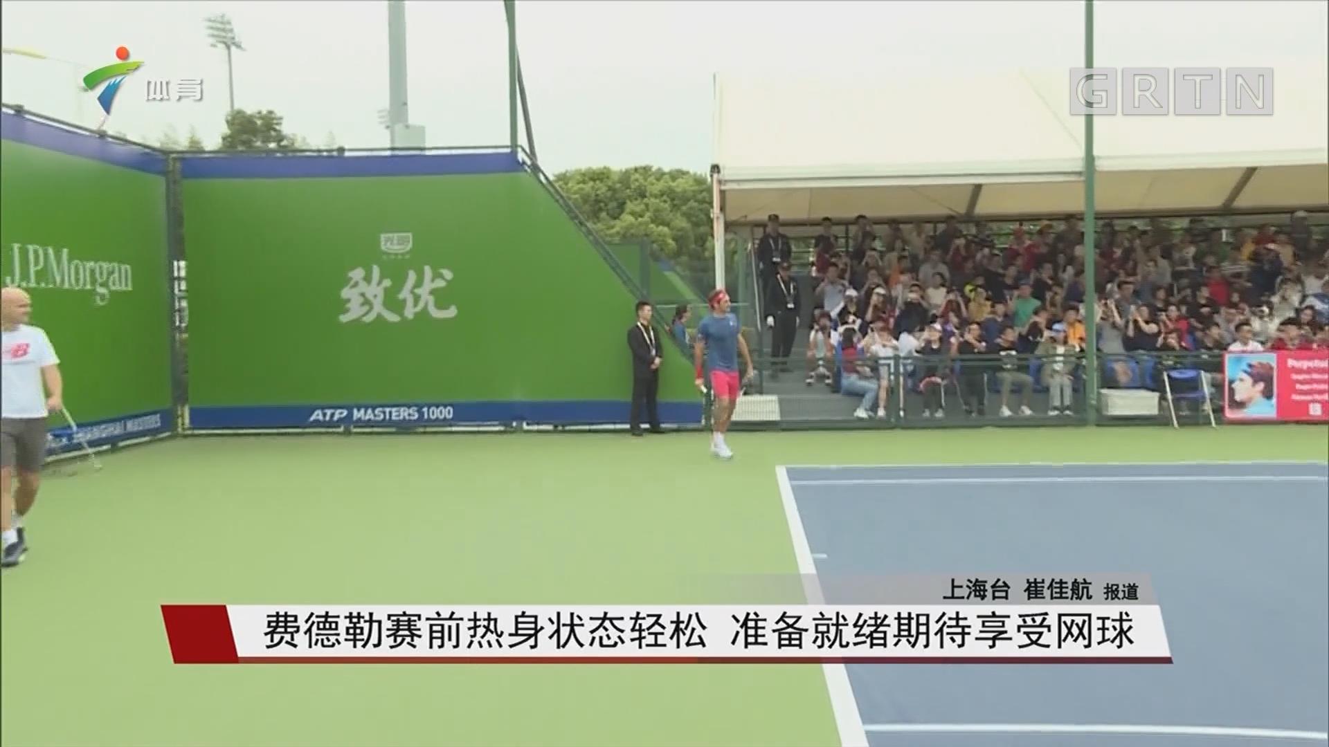费德勒赛前热身状态轻松 准备就绪期待享受网球