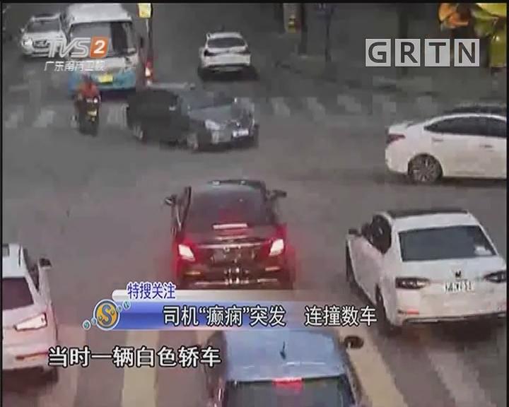 """司机""""癫痫""""突发 连撞数车"""