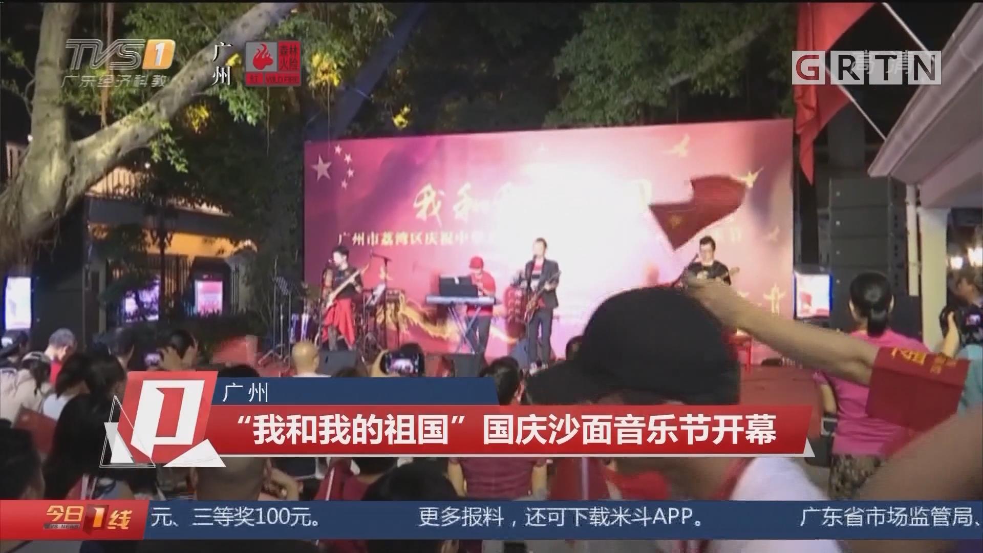 """广州:""""我和我的祖国""""国庆沙面音乐节开幕"""