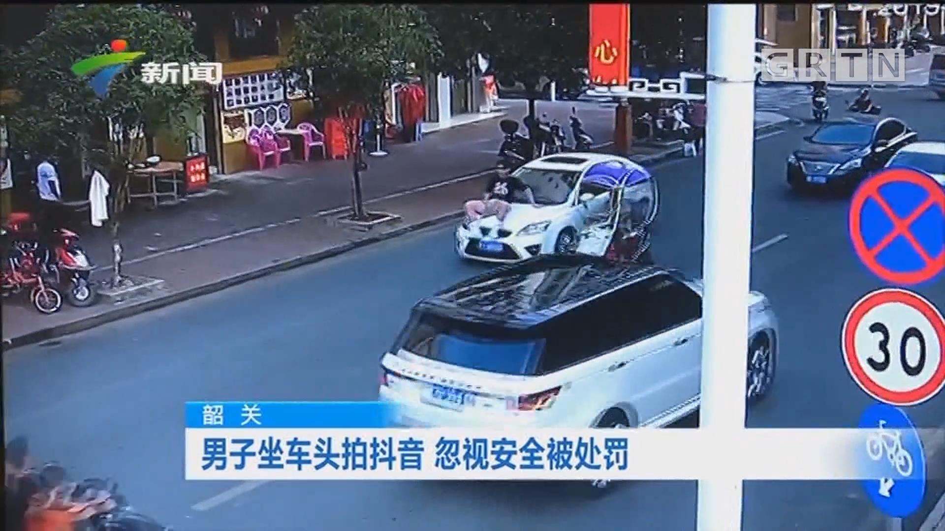 韶关:男子坐车头拍抖音 忽视安全被处罚