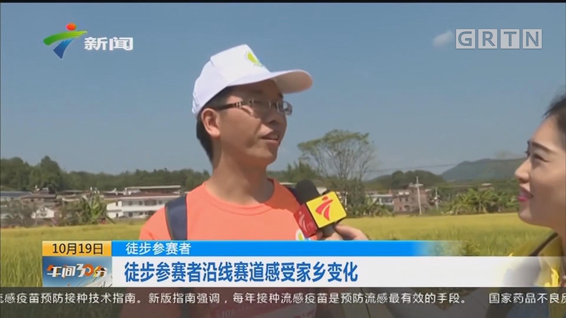 第十届北京国际山地徒步大会梅州平远站今天开走
