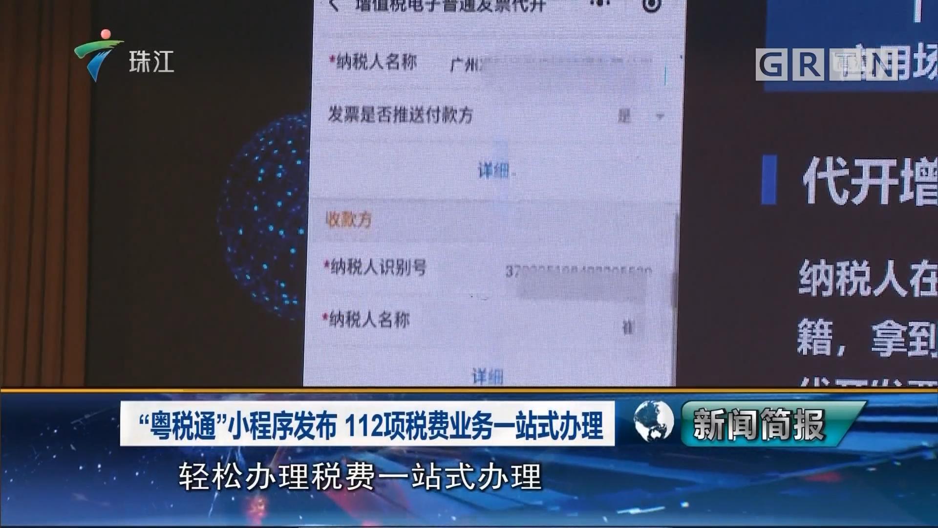 """""""粤税通""""小程序发布 112项税费业务一站式办理"""