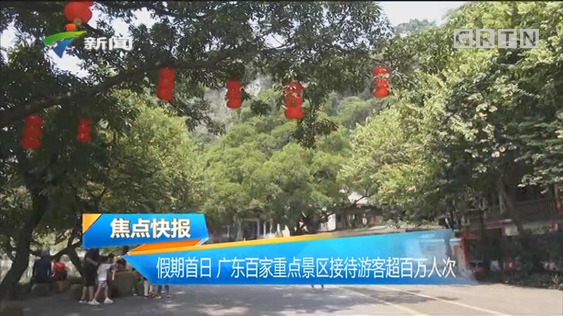 假期首日 广东百家重点景区接待游客超百万人次