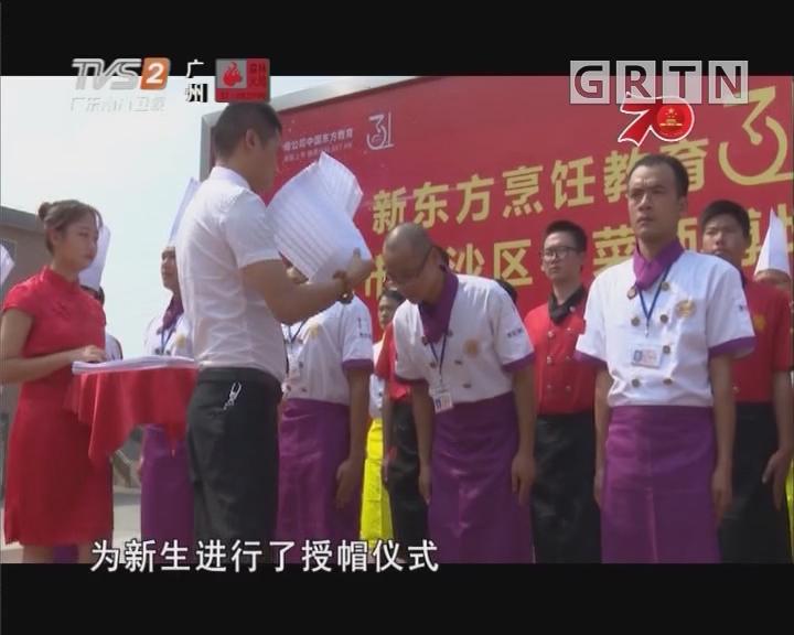 新东方烹饪教育三十一周年庆典
