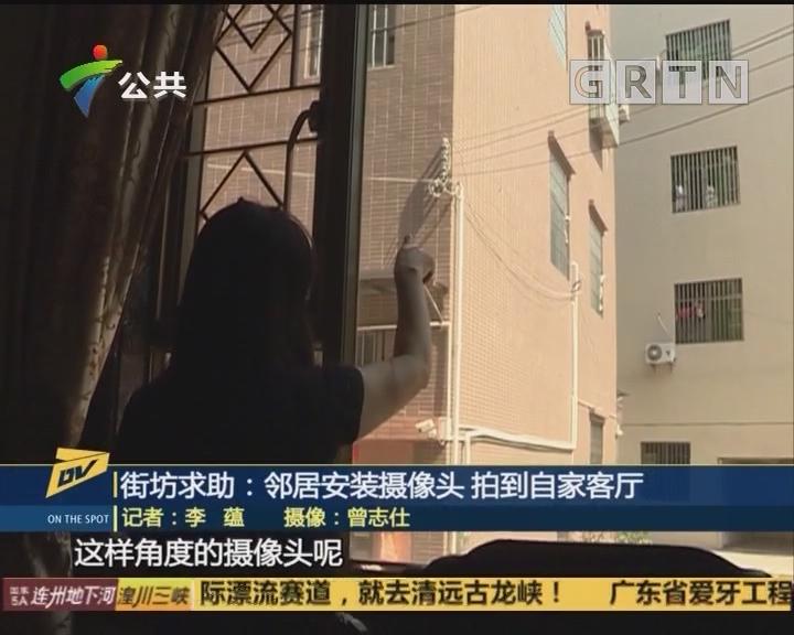 (DV现场)街坊求助:邻居安装摄像头 拍到自家客厅