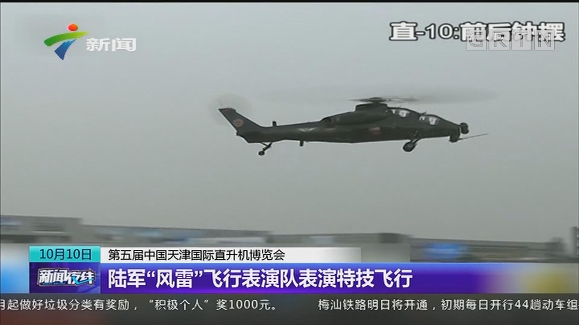 """第五届中国天津国际直升机博览会 陆军""""风雷""""飞行表演队表演特技飞行"""