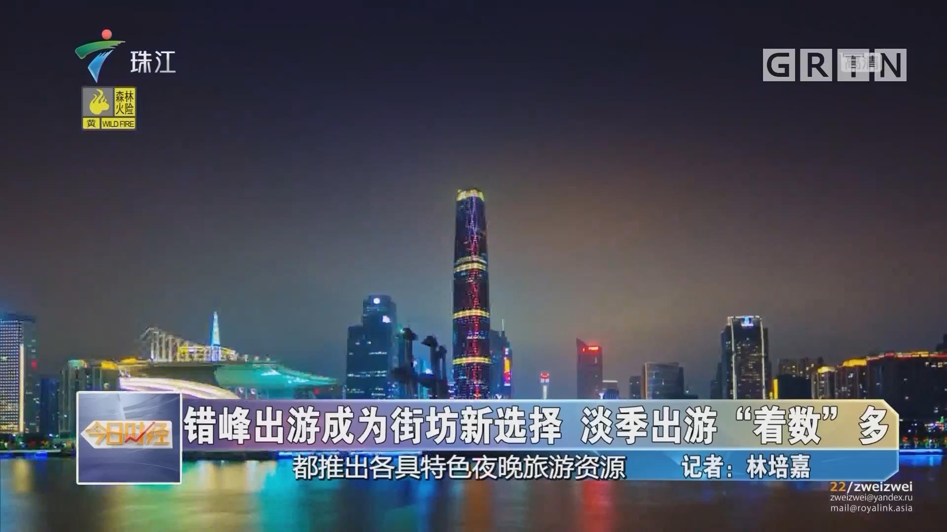"""错峰出游成为街坊新选择 淡季出游""""着数""""多"""